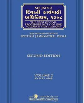 The Code of Civil Procedure (Act V of 1908)(Gujarati Translation), (2 Vol.)
