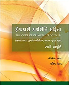The Code of Criminal Procedure (Gujarati Translation)