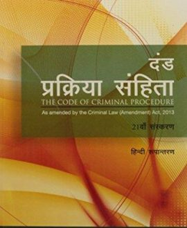 The Code of Criminal Procedure (Hindi Translation of 21st english edition)