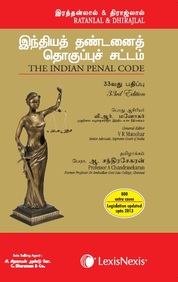 The Indian Penal Code (Tamil Translation)