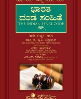 The Indian Penal Code (Kannada Translation)