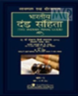 The Indian Penal Code (Hindi Translation) (2 Vol.)