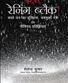 Its Raining Black! Chronicles of Black Money, Tax Havens & Policy Response (Hindi)