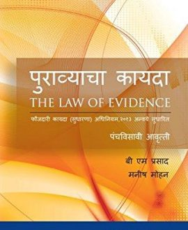 The Law of Evidence (Marathi Translation)