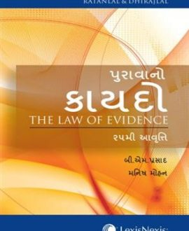 The Law of Evidence (Gujarati Translation)