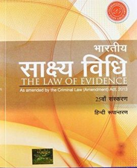 The Law of Evidence (Hindi Translation of 25th edn )