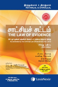 The Law of Evidenceas amended by The CriminalLaw (Amendment) Act, 2013 (Tamil Translation)