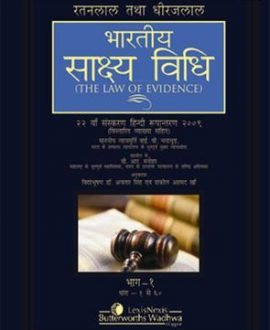 The Law of Evidence (Hindi Translation) (2 Vol.)