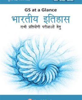 GS at Glance Bhartiya Itihaas (For All Competitive Examinations)