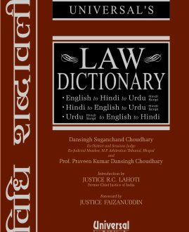 Law Dictionary - *English to Hindi to Urdu - (Hind Script), *Hindi to English to Urdu - (Hindi Script),*Urdu (Hindi Script) to English to Hindi by Dansingh Suganchand Choudhary
